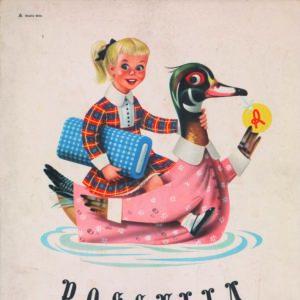STUDIO STILE, ANNUNCIO PUBBLICITARIO TESSUTI ROSSELLA LANE ROSSI, 1952