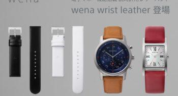 smartwatch sony wena